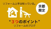 ●京都市下京区・H様邸●