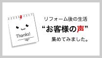"""お客様の声 """"土地付き1戸建て購入(2480万円)"""